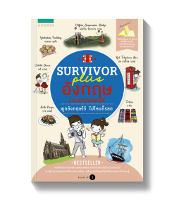 Survivor plus อังกฤษและสกอตแลนด์