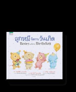 ลูกหมีจัดงานวันเกิดBears&a Birthday แข็ง