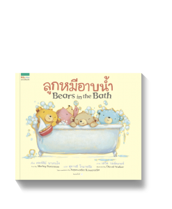 ลูกหมีอาบน้ำ Bears in the Bath (ปกแข็ง)