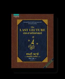 The Last Lecture (ปกใหม่)