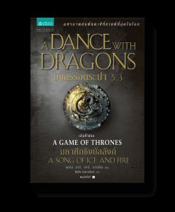 มังกรร่อนระบำ (A Dance with Dragons) 5.3