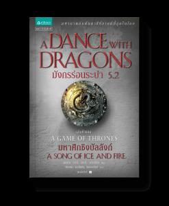 มังกรร่อนระบำ (A Dance with Dragons) 5.2