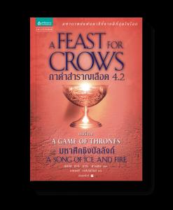 กาดำสำราญเลือด(A Feast for Crows)  4.2