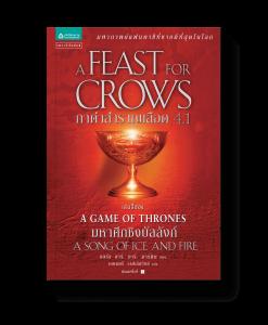กาดำสำราญเลือด(A Feast for Crows)  4.1