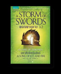 ผจญพายุดาบ (A Storm of Swords)  3.2