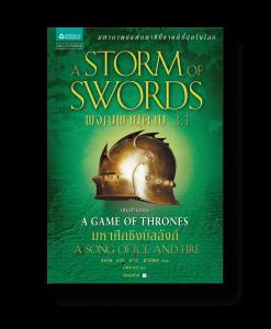 ผจญพายุดาบ (A Storm of Swords)  3.1