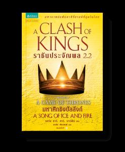 ราชันประจัญพล A Clash of Kings 2.2