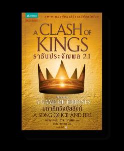 ราชันประจัญพล (A Clash of Kings)  2.1