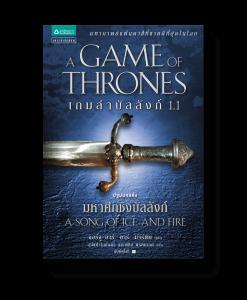 เกมล่าบัลลังก์ (A Game of Thrones)  1.1
