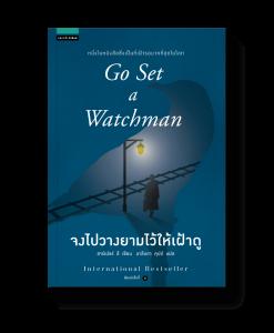 จงไปวางยามไว้ให้เฝ้าดู (Go Set  A Watchman)