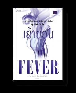 เย้ายวน Fever (ชุดลืมหายใจ)