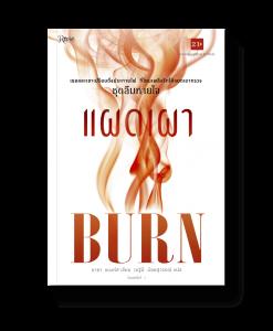 แผดเผา Burn (ชุดลืมหายใจ)