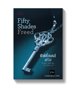 ชุดหนังสือ Fifty Shades เล่ม 1-3