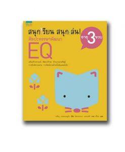 ชุดสนุกเรียนสนุกเล่น ศิลปะหรรษฯ EQ 3 ขวบ