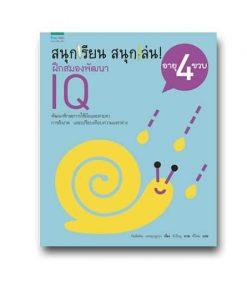 ชุดสนุกเรียนสนุกเล่น! ฝึกสมองฯ IQ 4 ขวบ