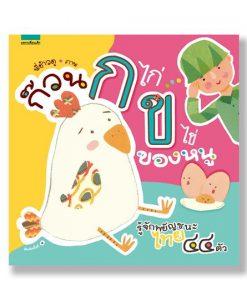 ก๊วน ก ไก่...ข ไข่... ของหนู(Board Book)