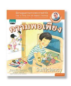 นิทานคุณธรรมจากพระราชดำรัส : ความพอเพียง (Thai-Eng)