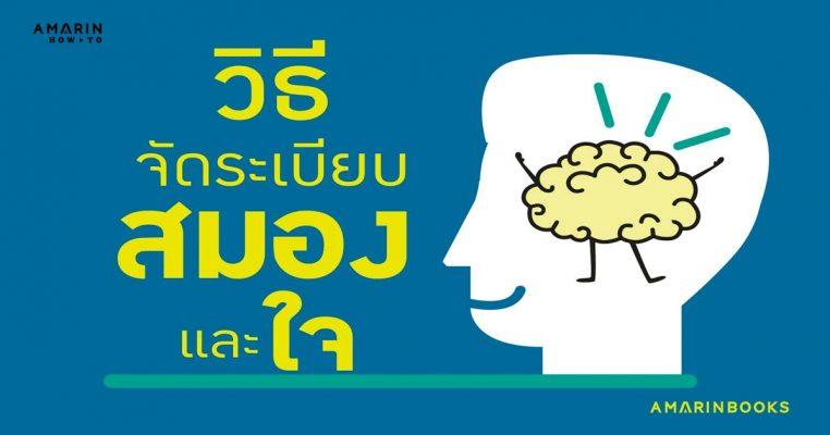 ฝึกสมอง ให้มองแต่ความสุข
