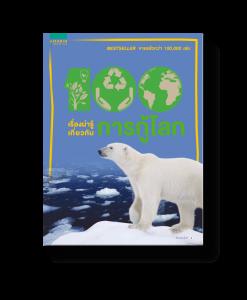 100 เรื่องน่ารู้ตอนการกู้โลก (ปกใหม่)