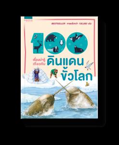 100 เรื่องน่ารู้ ดินแดนขั้วโลก (ปกใหม่)