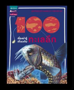 100 เรื่องน่ารู้เกี่ยวกับทะเลลึก