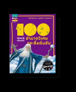 100 เรื่องน่ารู้เกี่ยวกับอำนาจวิเศษและสิ่งเร้นลับ