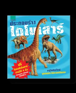 ประกอบร่างไดโนเสาร์ (Build A Dinosaur)