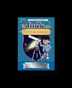 โคนัน เปิดแฟ้มคดีวิทยาศาสตร์ ตอนความลับของดวงดาวและกลุ่มดาว