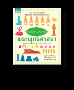 อัจฉริยะ 100 หน้า พระพุทธศาสนา(บาร์ใหม่)