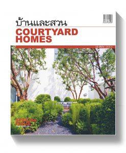 บ้านและสวนฉบับพิเศษกลางปี 61 Courtyard Homes