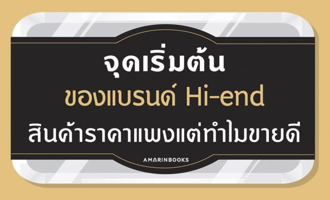 แบรนด์ Hi-end