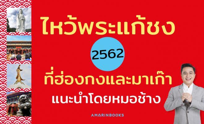 ไหว้พระแก้ชง 2562